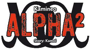 alpha2_logo